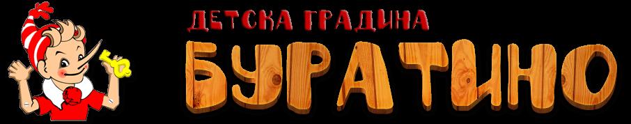 ДГ Буратино гр. Пловдив
